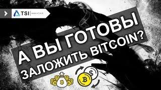 А Вы готовы дать BITCOIN под залог реальных денег? | Прогноз Биткоин и Эфир  | Сервис P2P Biterest