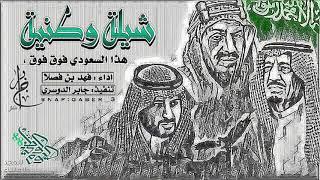 شيلة وطنية | هذا السعودي فوق فوق | اداء: فهد بن فصلا | طرب