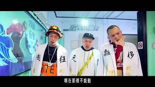 玖壹壹(Nine one one) - 派對俠 官方MV首播