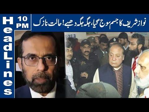Nawaz Sharif Ki Haalat Kharab | 10 PM Headlines | 15 November 2019 | Lahore News