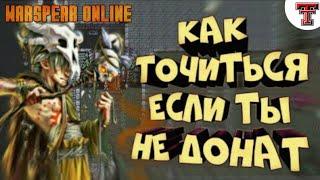 Warspear Online:СЕКРЕТ ЗАТОЧКИ!КАК ТОЧИТЬСЯ НЕ ДОНАТЕРУ!