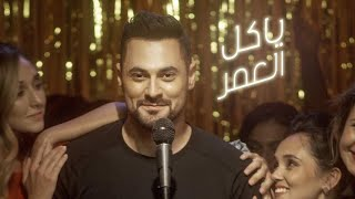 Download Video Hadi Aswad - Ya Kel El Omer [Music Video] 2018 //هادي أسود - يا كل العمر MP3 3GP MP4