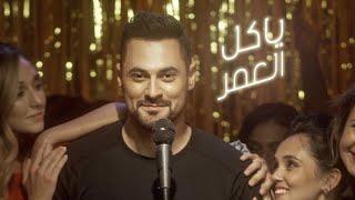 Hadi Aswad - Ya Kel El Omer [Music Video] 2018 //هادي أسود - يا كل العمر