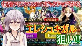 Fate/GrandOrder無課金復刻クリスマス2017ピックアップ召喚エレシュキガル狙い!!FGO