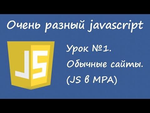 Очень разный Javascript. Урок 1.