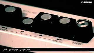 حاتم العراقي - موال - قلبي انكسر تحميل MP3