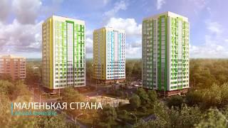 Жилой комплекс Маленькая страна в Нижнем Новгороде.
