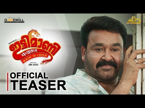 Ittymaani Made In China Teaser - Mohanlal