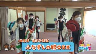 ボランティアで踊りを披露!「ふなずしの娘OBK」米原市 近江公民館