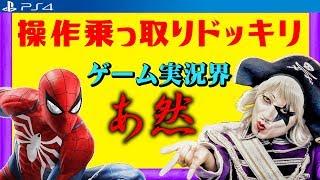 後編伝説とっとと気付け!笑スパイダーマンで操作乗っ取りドッキリ!ゴー☆ジャスのMarvelsSpider-ManPS4GameMarket