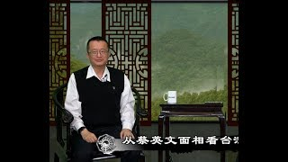 从蔡英文面相看台湾未来 《信不信由你》2020 01 16 第31期