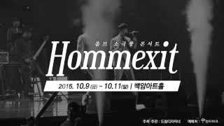 HOMME (옴므) 2015 소극장 콘서트 'HOMMEXIT' spot