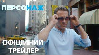 ПЕРСОНАЖ. Офіційний трейлер (український) HD