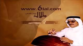 تحميل و مشاهدة طلال مداح / القمر طالع / جلسة المغيص MP3