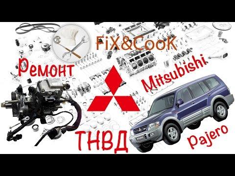 Ремонт ТНВД VRZ Mitsubishi Pajero 3