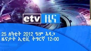 25 ለካቲት 2012 ዓ/ም እዳጋ ዜናታት ኢቲቪ ትግርኛ 12፡00 |etv