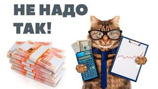 НЕ ПОПАСТЬ НА БАБКИ. Почему не стоит хранить деньги на брокерском счете? Хранение денег у брокера