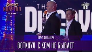 Собака Медведева - воткнул, с кем не бывает - полит. Дискавери |  Вечерний Квартал 10.09.2016