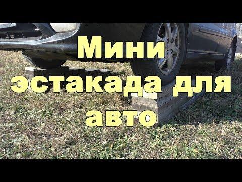 Мини эстакада для авто своими руками | MyAutoLife