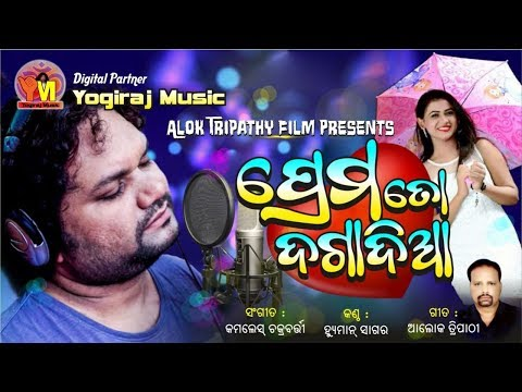 Human Sagar New Song | Prema To Dagadia | Odia Song||Kamlesh|| Alok Tripathy||By Yogiraj Music