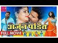 Arjun Pandit Full Movie _पवन सिंह Movie_2018 new Bhojpuri Movie