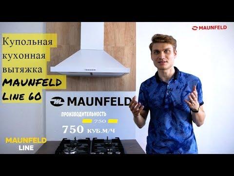 Кухонная вытяжка MAUNFELD Line 50 (нержавеющая сталь)