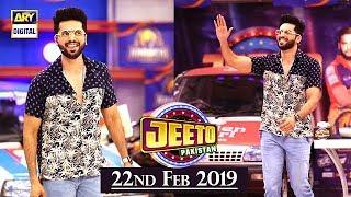 Jeeto Pakistan - 22nd February 2019 - ARY Digital