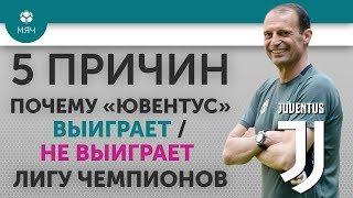 """5 ПРИЧИН Почему """"Ювентус"""" Выиграет / Не выиграет Лигу Чемпионов 18/19"""