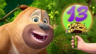 Забавные медвежата - 13 Серия - Медведи Соседи в детстве - Классные Мультфильмы