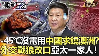 【關鍵時刻 精選】-45℃沒電用!求饒澳洲?中國戰狼嗆戳瞎眼 改口「亞太一家人」!