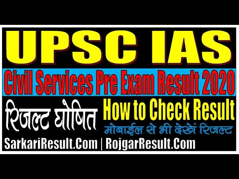 Sarkari Result: UPSC Civil Services Recruitment Civil Services Pre Exam Result 2020 Download