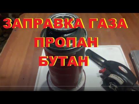 Как заправить балончик газовой горелки от большого балона газом пропан бутан.