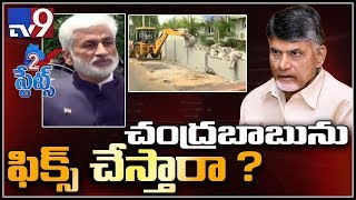 Ministerial Subcommittee on TDP government corruption raises political heat - TV9