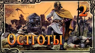 Total War Attila Остготы - Резня Под Салоной #2