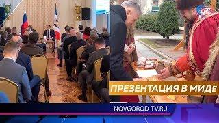 В МИД РФ презентовали потенциал Новгородской области