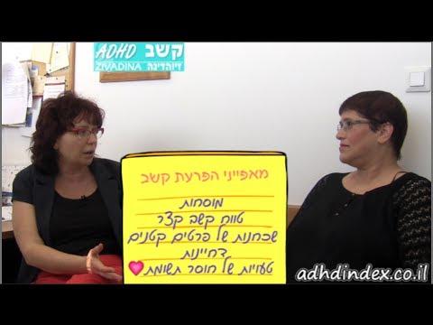 דר' איריס מנור - הפרעת קשב וריכוז ADHD הגדרה