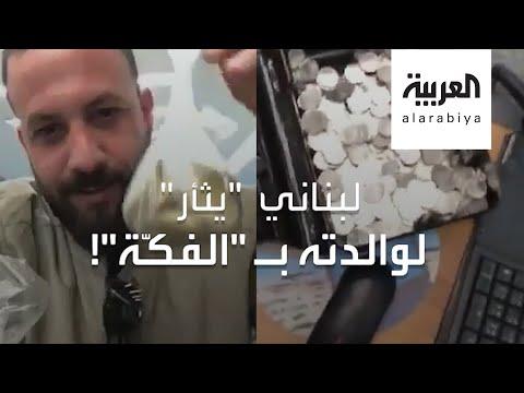 العرب اليوم - شاهد: لبناني يسدد قسطا بنكيًا بطريقة أغرب من الخيال