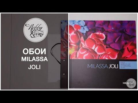 Обои Milassa Joli