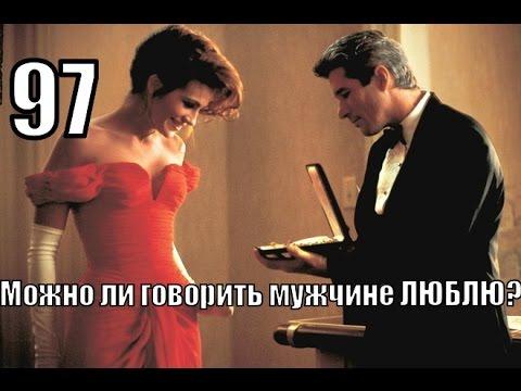#97: Можно ли говорить мужчине ЛЮБЛЮ?