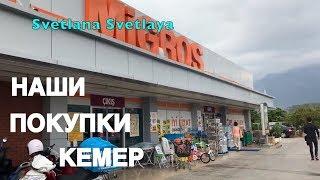 Кемер! Супермаркет MIGROS, выгодные покупки