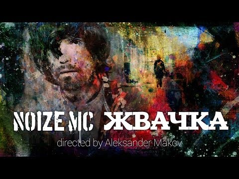 Noize MC — Жвачка (Official Music Video)