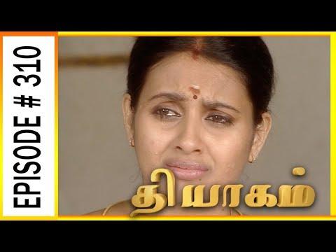 Thiyagam - Sun TV Tamil Serial   Episode 310   Vision Time