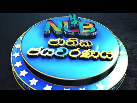 NLB National Victory