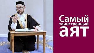 Самый таинственный аят Корана