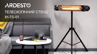 Телескопічний стенд для ІЧ-обігрівачів Ardesto IH-TS-01