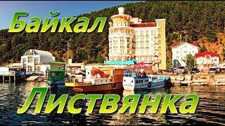 Осенние туры на Байкал