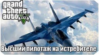 Высший пилотаж на истребителе в GTA 5
