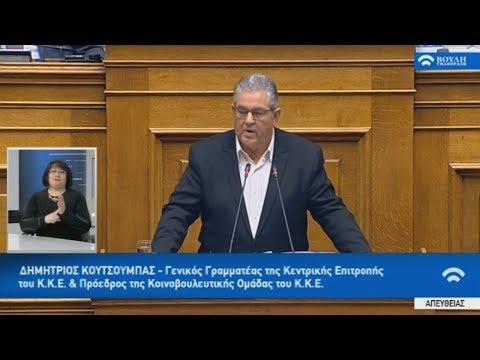 Απόσπασμα από την ομιλία του Δ. Κουτσούμπα στη βουλή για την ψήφο των Ελλήνων εκτός επικράτειας