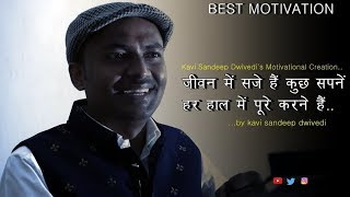 ख़ुद पर हो विश्वास अगर..|| Best Motivational Poem || Kavi Sandeep Dwivedi | Khud Par Ho Vishwas Agar - Download this Video in MP3, M4A, WEBM, MP4, 3GP