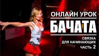 Bаchata Lady Style / Видео урок 2 / Начинающий Уровень